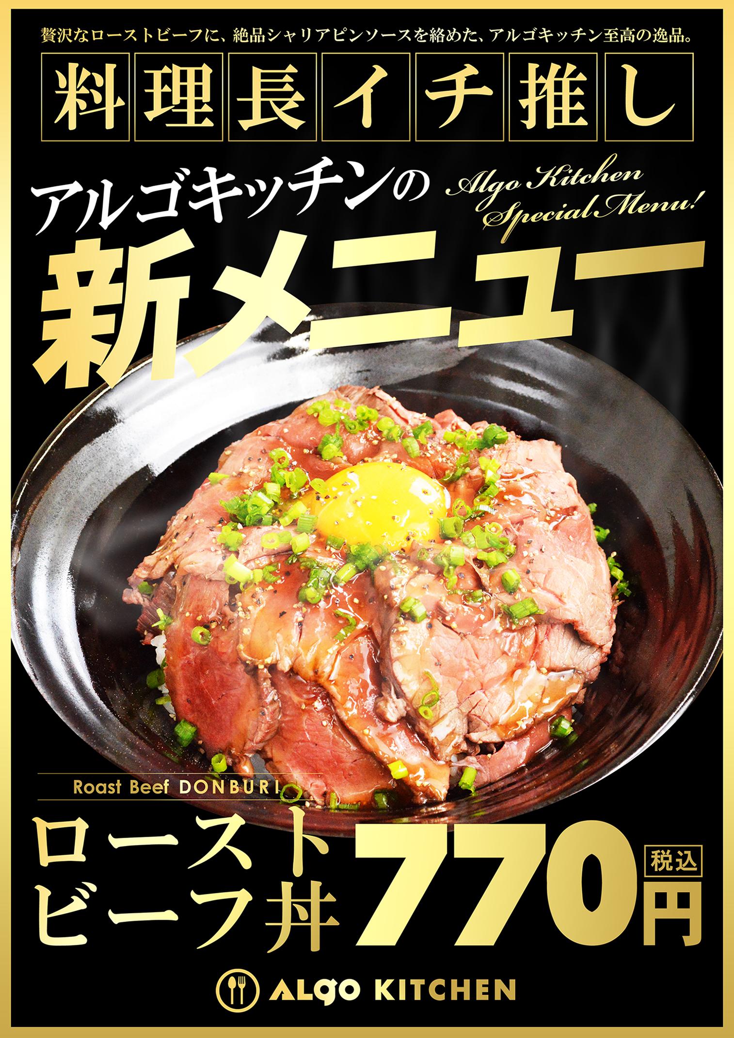 新メニュー ローストビーフ丼