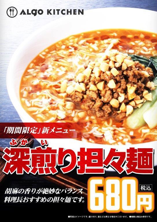 深煎り担々麺