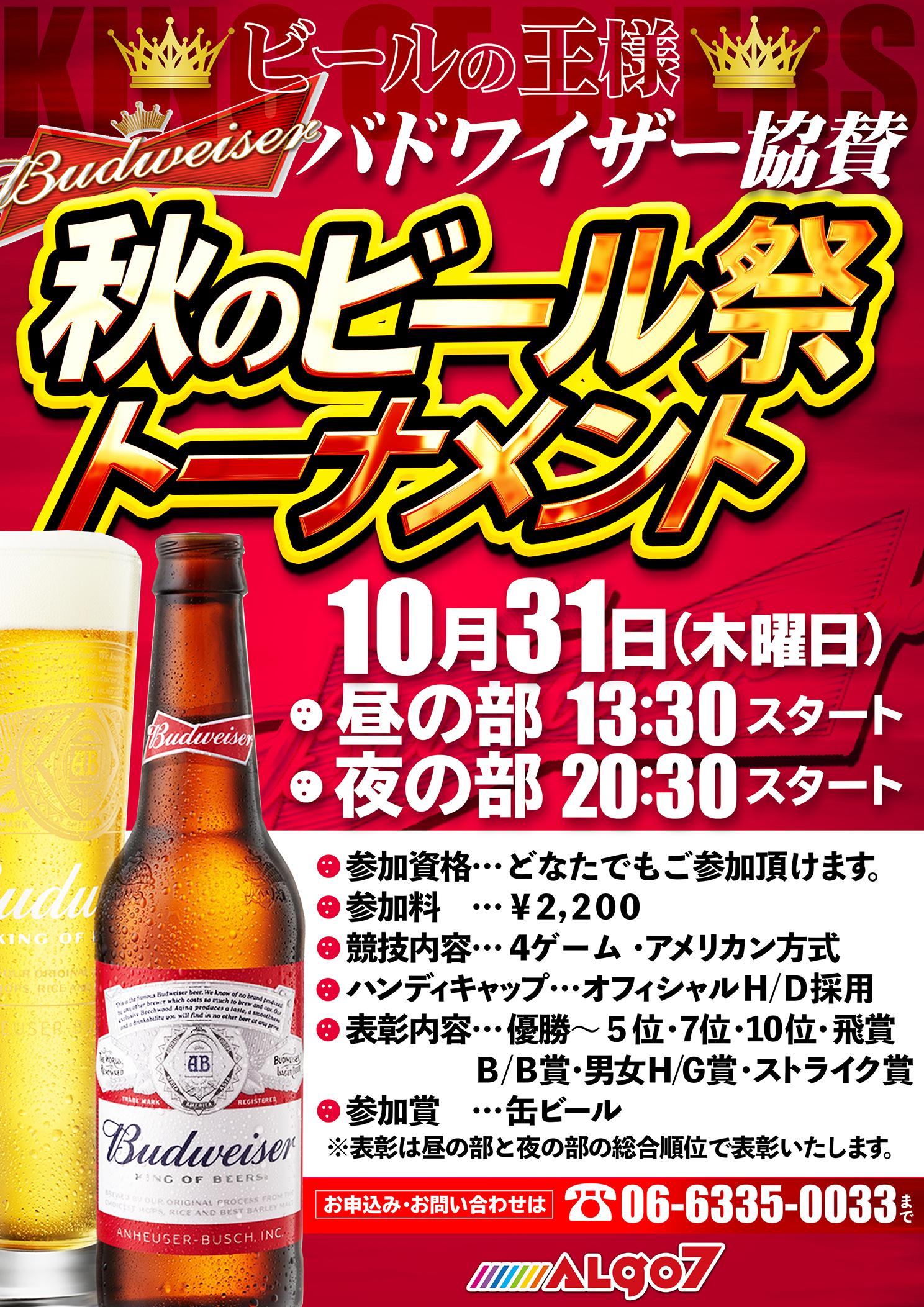 秋のビール祭