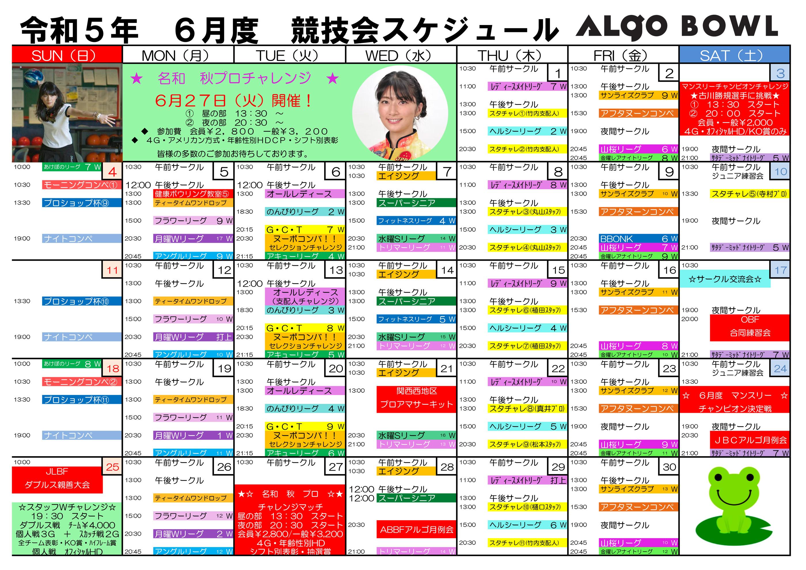 競技会スケジュール6月