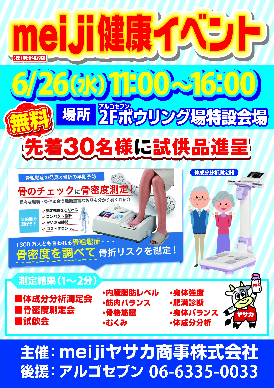 meiji健康イベント6月