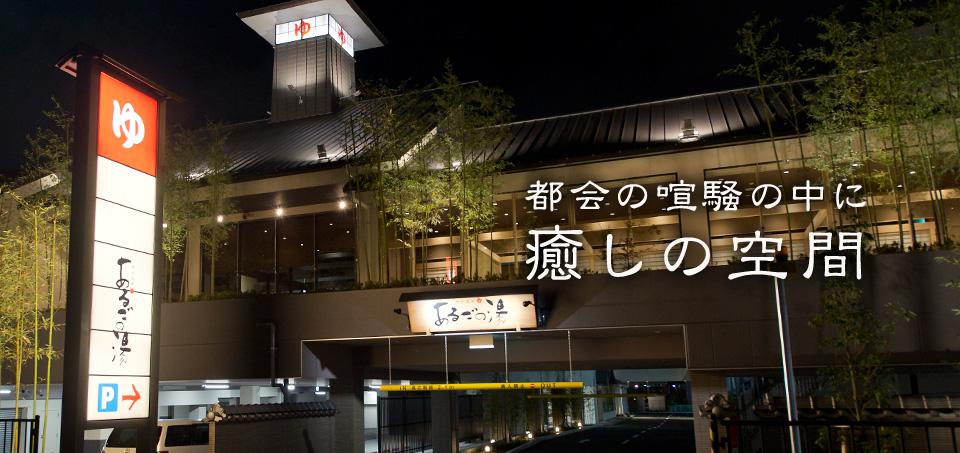 【関西】おすすめのスーパー銭湯・日帰り温泉15選!24時間過ごせるスポットも♪
