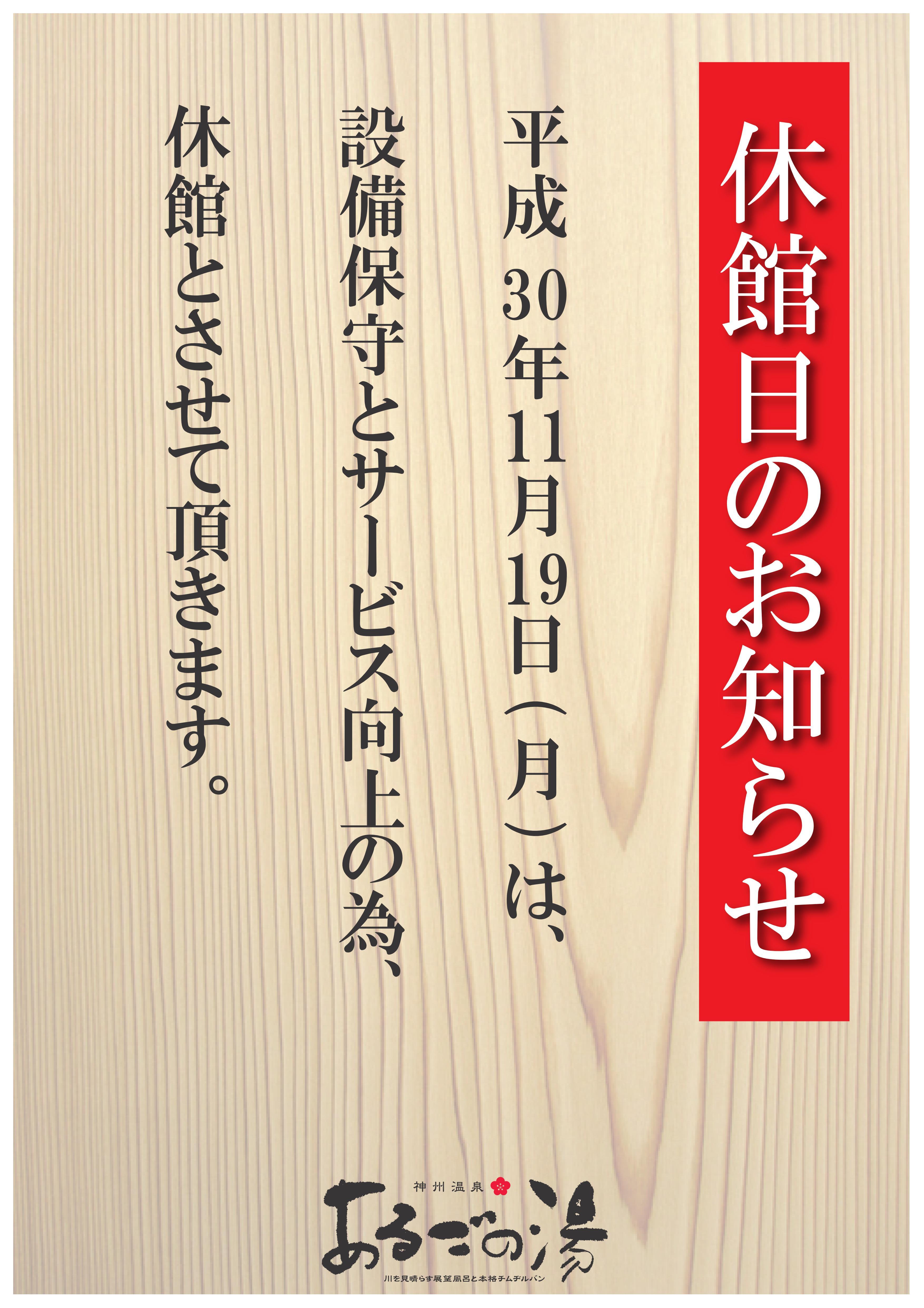 あるごの湯4周年イベント開催!